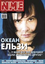 NME magazine cover for Russia